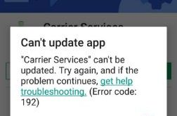 fix Google Play store error 192 in android phone