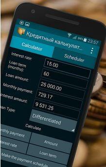 Loan Calculator Android App
